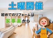 工務店 【土曜開催…