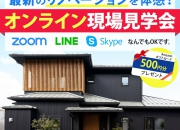 工務店 【オンライ…