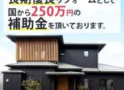 工務店 【おうち時…