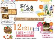 工務店 暮らし Lab…