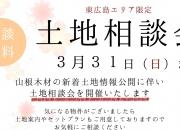 工務店 【〜3/31(…