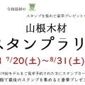イベント7348