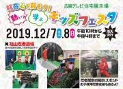 工務店 12月7日(土…