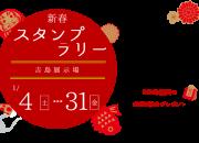 工務店 1月4日(土)…