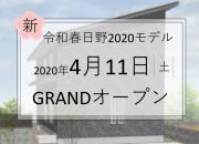 工務店 4月11日(土…