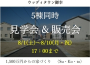 工務店 8月1日(土)…