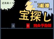 工務店 1月23日(土…