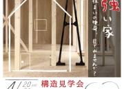 工務店 4/20(sat)・…
