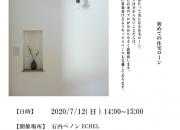 工務店 お家塾〜初…