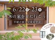 工務店 広島の木と…