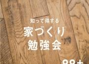 工務店 【2月24日(…