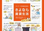 工務店 【東広島市…