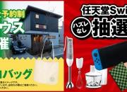 工務店 【1/23・24…
