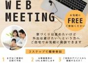 工務店 WEB MEETIN…