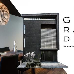 トータテハウジングの3階建て2世帯住宅「GRANDE(グランデ)」