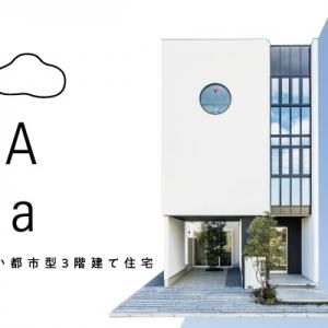 トータテハウジングの3階建て都市型住宅「SOLAla」
