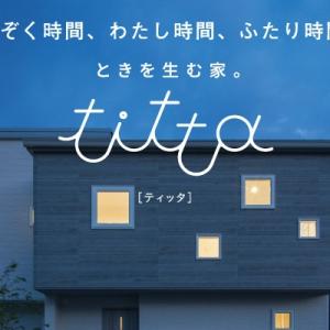 共働き夫婦を応援する ときを生む家。titta(ティッタ)