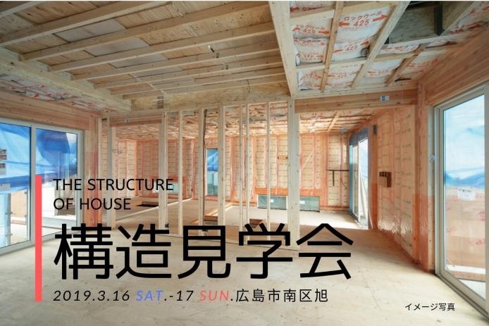 【終了しました】2019年3月16日17日 住まいの構造見学会 《予約制》