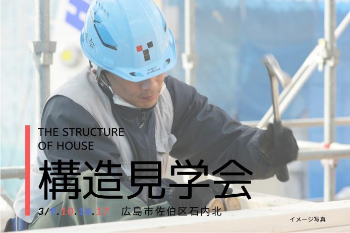 【終了しました】3月9日10日、16日17日 新モデルハウス構造見学会《予約制》