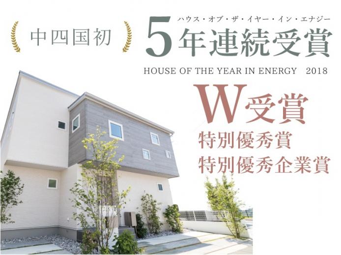トータテハウジングのゼロエネルギー住宅、その優れた性能が高く評価されています