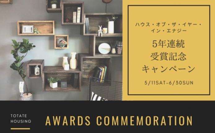 ハウス・オブ・ザ・イヤー・イン・エナジー5年連続受賞記念キャンペーン