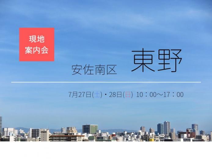 【終了しました】7月27日(土)・28日(日)【安佐南区東野】現地案内会開催!