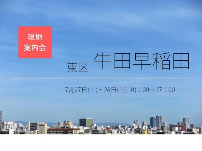 【終了しました】7月27日(土)・28日(日)【東区牛田早稲田】現地案内会開催!