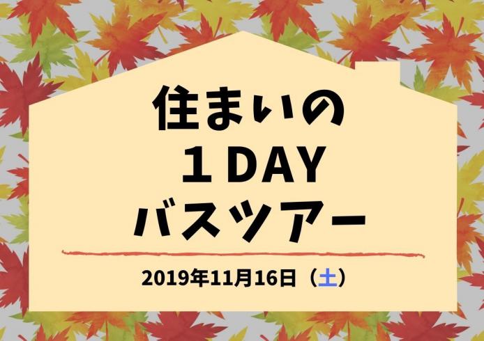 【受付終了致しました】11月16日(土)住まいの1DAYバスツアー開催決定!ご予約受付中
