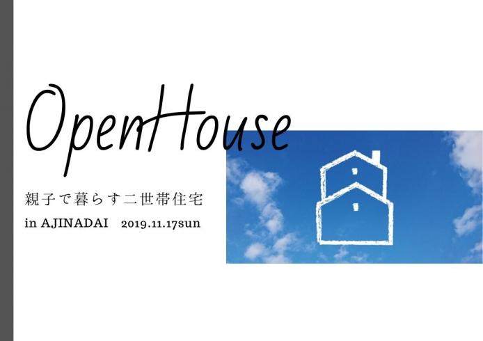【終了致しました】2019年11月17日「親子で暮らす二世帯住宅」完成見学会