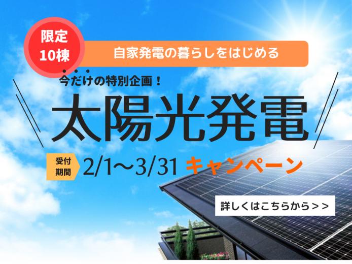 【限定10棟】太陽光発電キャンペーン開催!3月末まで受付中