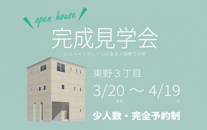 【終了しました】 3/20-4/19 安佐南区東野[完成見学会]3階建てガレージハウス