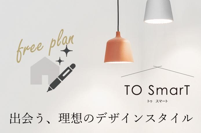 出会う、理想のデザインスタイル「TO SmarT」
