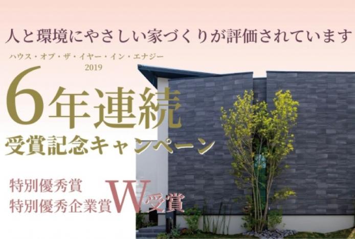 キャンペーン開催 4/1~8/31「ハウス・オブ・ザ・イヤー・イン・エナジー6年連続受賞記念」