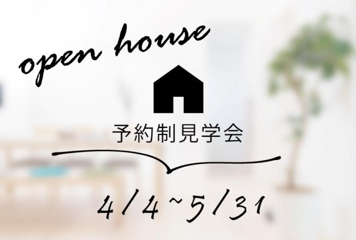 予約受付中 OPEN HOUSE 牛田&八本松