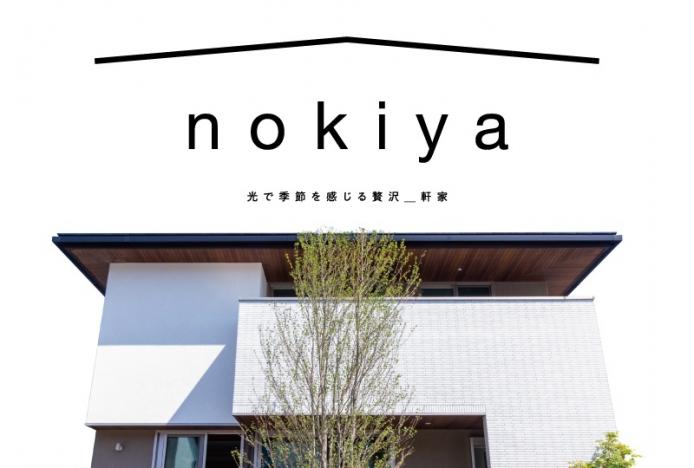 モデルハウス【見学予約受付中】nokiya-軒家