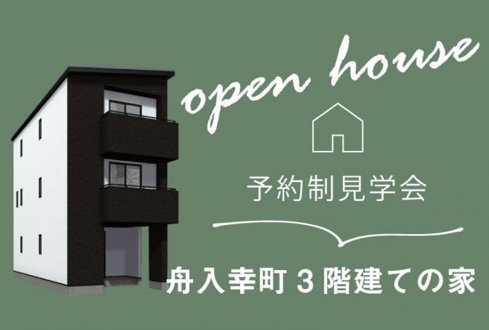 予約受付中 OPEN  HOUSE 舟入幸町「30坪の敷地に建つ3階建の家」