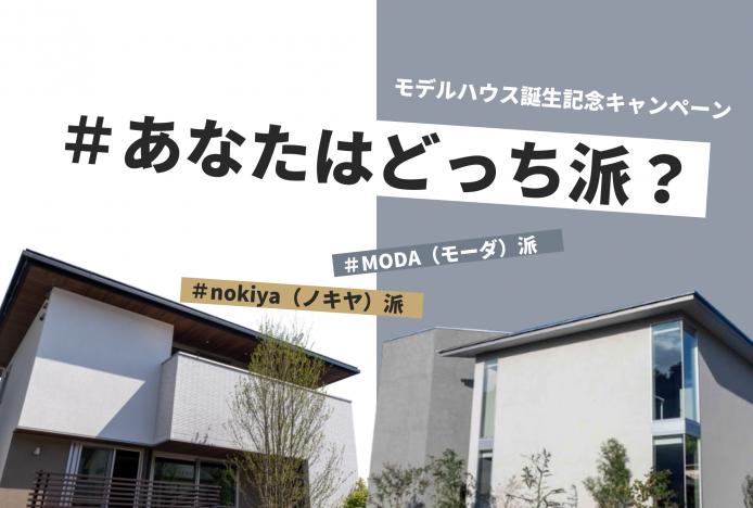 【キャンペーン】モデルハウス誕生記念開催~12/31迄