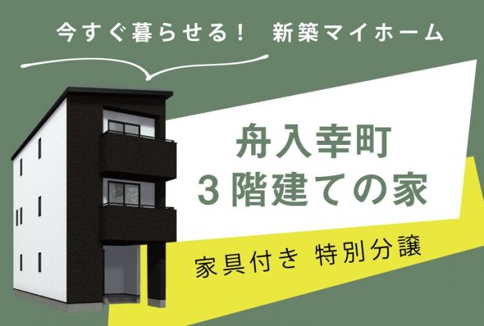舟入幸町3階建ての家 家具付き特別分譲