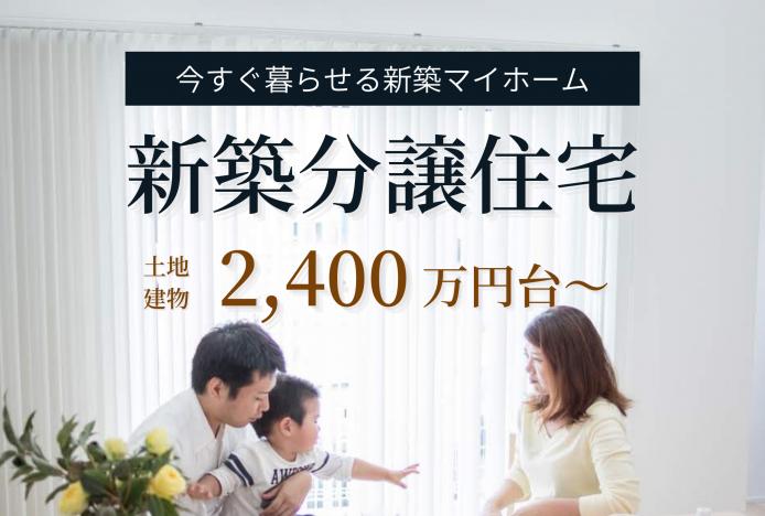 【新築分譲住宅】特別価格で販売中!まずはご見学ください