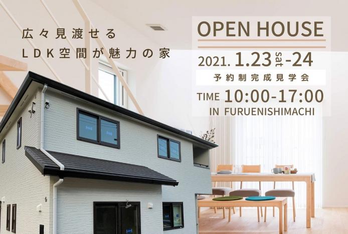 予約受付中 OPEN HOUSE 西区古江西町「広々見渡せるLDK空間が魅力の家」