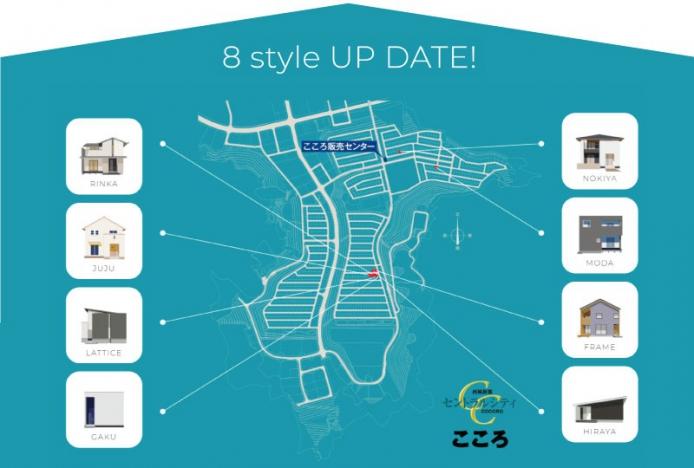 2021年4月 セントラルシティこころに8スタイルが集合。