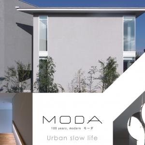 トータテハウジングの「MODA」 都市圏でかなえるアーバンスローライフ