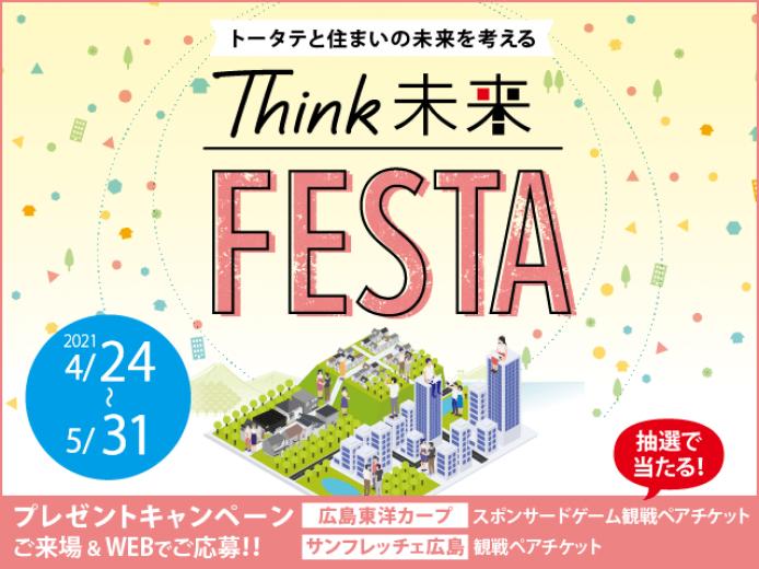 トータテと住まいの未来を考える「Think未来 FESTA」開催!