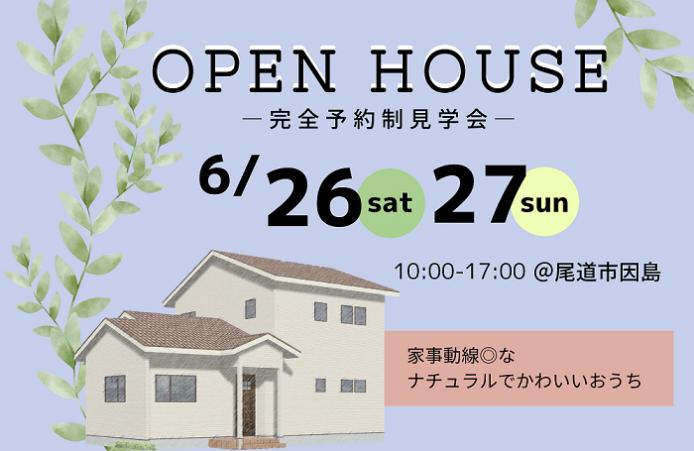 予約受付中 OPEN HOUSE 尾道市因島「家事動線◎なナチュラルでかわいいおうち」