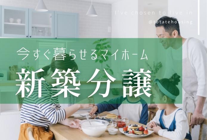 【新築分譲住宅】牛田・舟入・口田・こころの分譲住宅が特別価格で販売中!