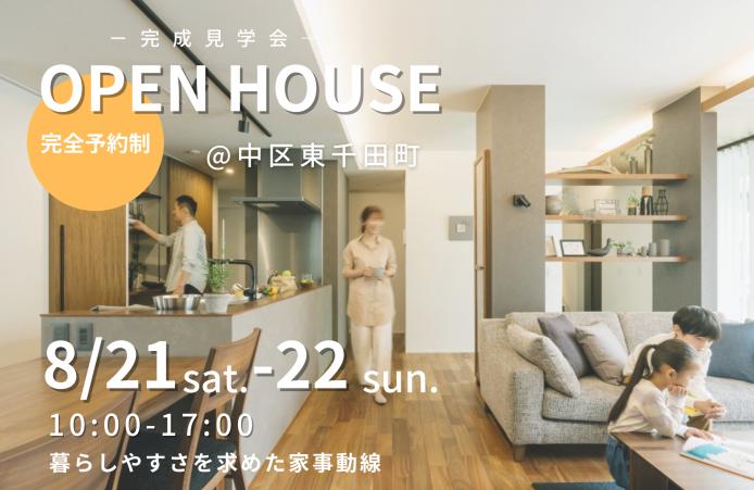 予約受付中 OPEN HOUSE 中区東千田町「暮らしやすさを求めた家事動線」
