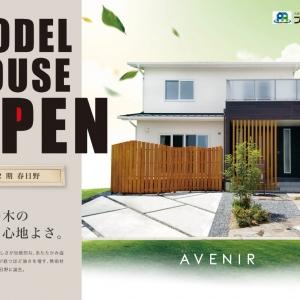 年月が経つほど強さを増す、無垢材を生かした家 (モデルハウス今なら販売してます!
