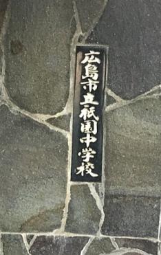 広島市立祇園中学校区です☆