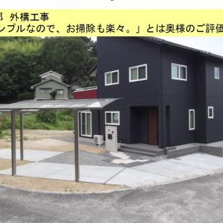 【O様邸の使い勝手の良い外構工事】