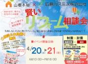 工務店 4月20日(土…